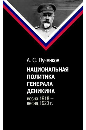 Национальная политика генерала Деникина (весна 1918-весна 1920 г.)