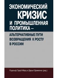 Экономический кризис и промышленная политика - альтернативные пути возвращения к росту в России