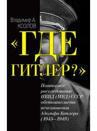 «Где Гитлер?»: повторное расследование НКВД (МВД) СССР обстоятельств исчезновения Адольфа Гитлера