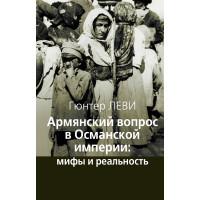 Армянский вопрос в Османской империи: мифы и реальность