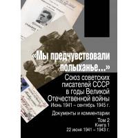 «Мы предчувствовали полыханье...» Союз советских писателей СССР в годы Великой Отечествен...Т2:Кн.1