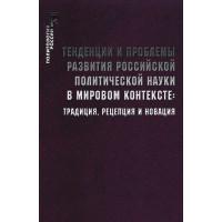 Тенденции и проблемы развития российской политической науки в мировом контексте: традиция, рецепция и новация
