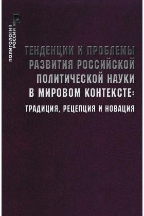 Тенденции и проблемы развития российской поли- тической науки в мировом контексте: традиция, ....