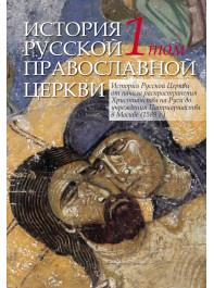 История Русской Православной Церкви : В 2 т.,Т.1