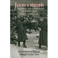 Власть и общество в Первой российской революции 1905-1907 гг.: документальные свидетельства