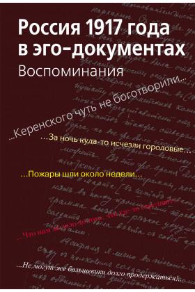 Россия 1917 года в эго-документах : Воспоминания