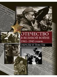 Отечество в Великой войне 1941–1945 годов. Образы и тексты