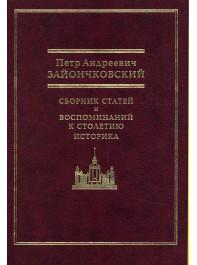 Петр Андреевич Зайончковский. Сборник статей и воспоминаний к столетию историка