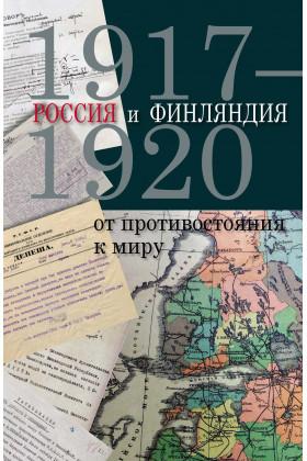 Россия и Финляндия: от противостояния к миру. 1917–1920