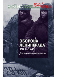 Оборона Ленинграда. 1941–1945. Документы и материалы