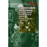 Православие на Украине в годы Великой Отечественной войны. Сборник документов и материалов