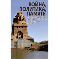 Война, политика, память: Наполеоновские войны и Первая мировая война в пространстве юбилеев