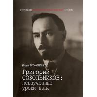 Григорий Сокольников: Невыученные уроки нэпа