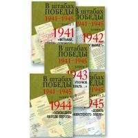 В штабах Победы. 1941–1945. Документы : в 5 кн.